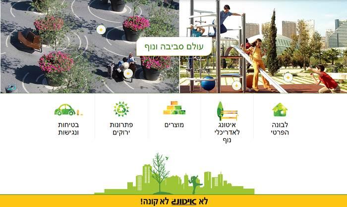 איטונג ישראל פועלת כבר מעל 60 שנה, והיא החברה המובילה בישראל בתחום פתרונות הבניה.</br>תחומי פעילות העיקריים הם: פתרונות בנייה, פיתוח נוף וסביבה והקמת תשתיות.