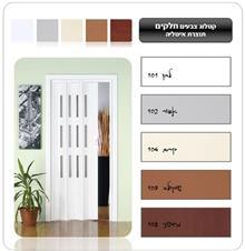 דלת הרמוניקה במבחר צבעים