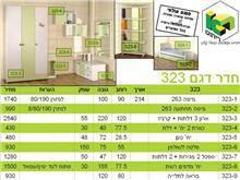 חדר ילדים 323 - בית אלי - אולם תצוגה לרהיטים