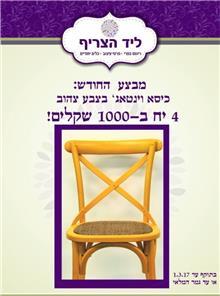 כיסא מעץ מלא בצבע צהוב