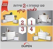 DUPEN (דופן) - סט קומודה ושידות