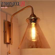 מנורת קיר ארמני קונוס - ברק תאורה