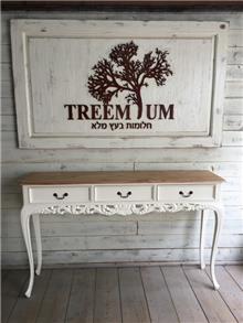 קונסולה שמנת - Treemium - חלומות בעץ מלא