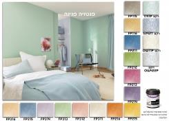 צבעים לקירות בגימור פנינה  - טמבור