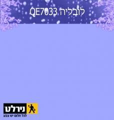צבע לקיר פנימי בגוון סגול: לובליה - נירלט