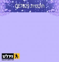 צביעת חדרי שינה בגוון סגול: חוטמית - נירלט