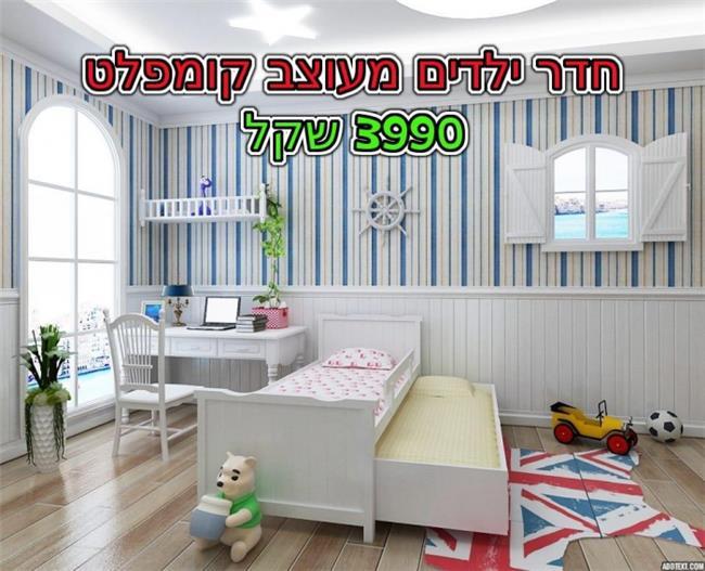 חדר ילדים מעוצב קומפלט - אלוף המזרונים