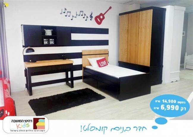 חדר ילדים דגם הום - רהיטי המושבה