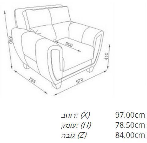 כורסא לסלון - אלבור רהיטים