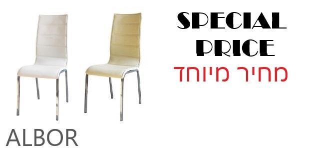 כסא דגם O.L.A86 - אלבור רהיטים