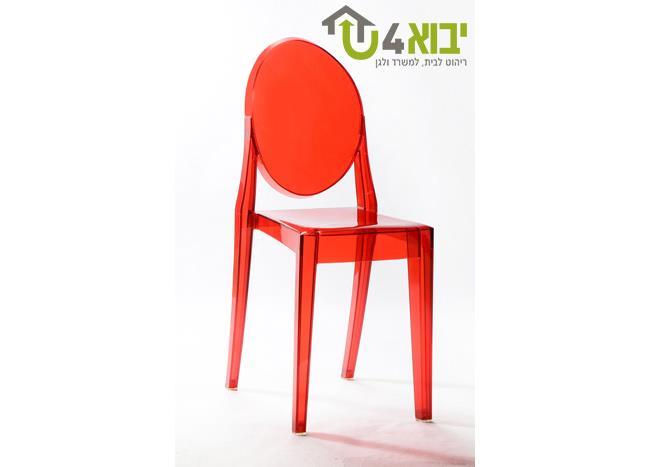 כסא אדום שקוף - יבוא 4 יו