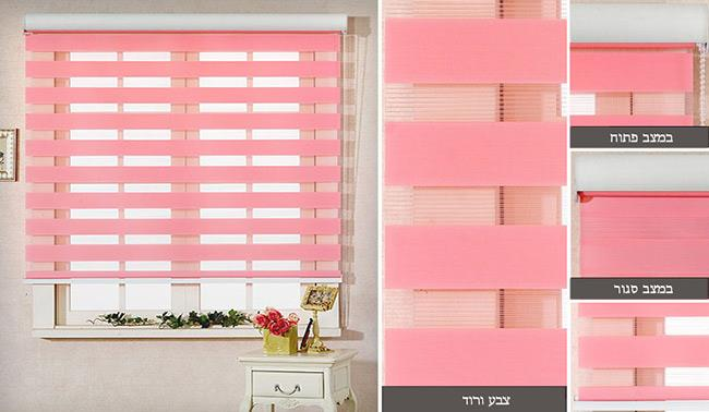 וילון ורוד - Blinds-US