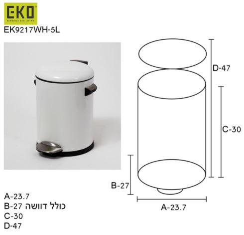 פח אשפה בלה לבן לשירותים אקו 5 ליטר - א.ישראלי