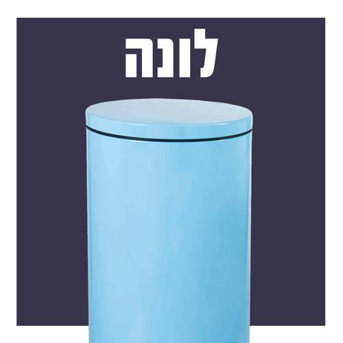 פח אשפה עגול תכלת - אקו 30 ליטר - א.ישראלי