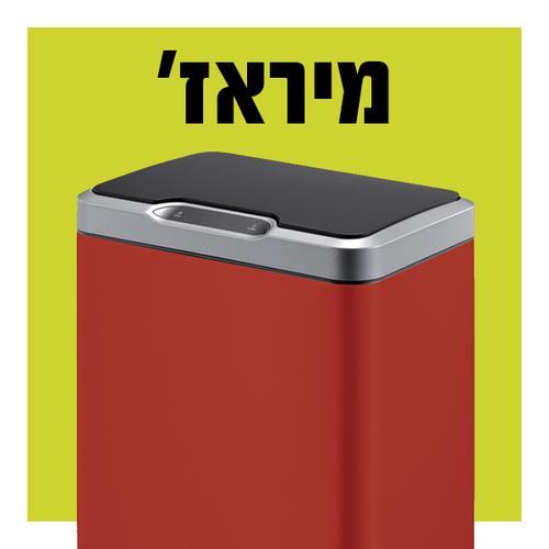 פח סנסור למטבח - מיראז' 45 ליטר - א.ישראלי