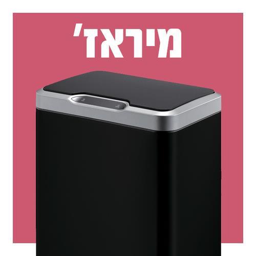 פח סנסור  שחור למטבח - מיראז' 45 ליטר - א.ישראלי