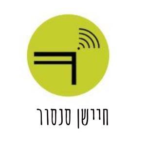 פח סנסור למטבח - מוניה דלוקס 45 ליטר - א.ישראלי