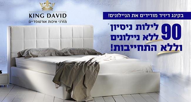 90 לילות ניסיון! - King David - מזרונים אורטופדיים