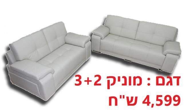 ספות 2+3 מוניק - רהיטי חנות המפעל