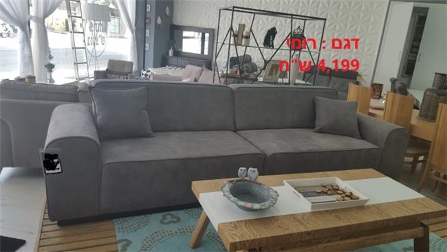 ספה רומי - רהיטי חנות המפעל