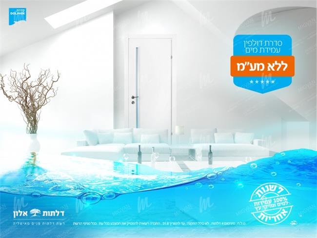 דלתות עמידות מים ללא מע''מ - דלתות אלון