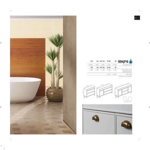 ארון אמבטיה מונח פיקאסו - טאגור סנטר