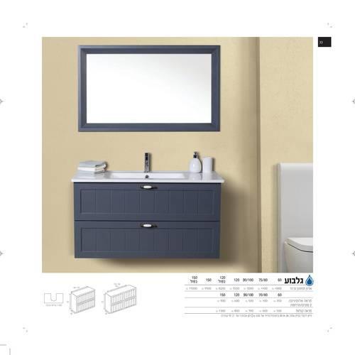 ארון אמבטיה תלוי גלבוע  - טאגור סנטר