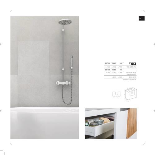 ארון אמבטיה תלוי בארי - טאגור סנטר