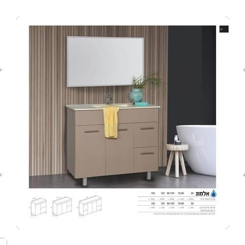 ארון אמבטיה עומד אלמוג - טאגור סנטר
