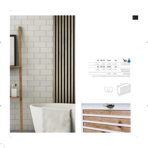 ארון אמבטיה תלוי גל - טאגור סנטר