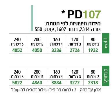 ארון דגם PD107 - ספקטרום
