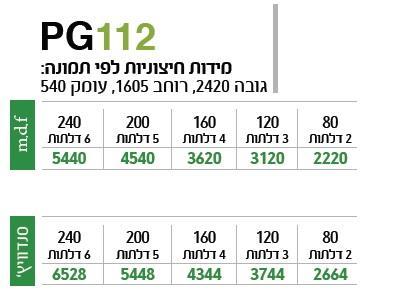 ארון דגם PG112 - ספקטרום