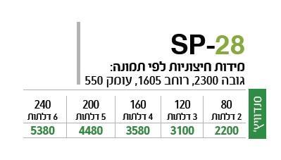 ארון דגם SP-28 - ספקטרום