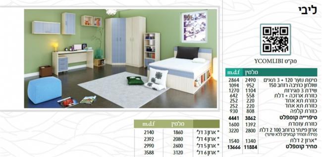 חדר ילדים קומפלט ליבי - ספקטרום