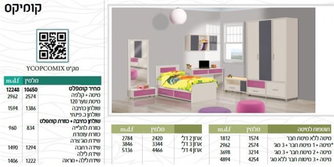 חדר שינה קומפלט קומיקס - ספקטרום