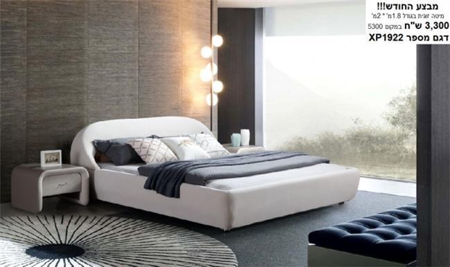 מיטה זוגית מדגם - XP1922 - רהיטי עטרת