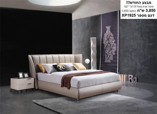 מיטה בעיצוב יוקרתי- מדגם XP1925 - רהיטי עטרת