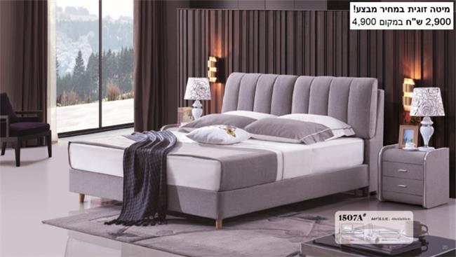 מיטה זוגית - 1507A - רהיטי עטרת