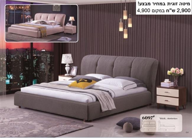 מיטה זוגית דגם 6097 - רהיטי עטרת