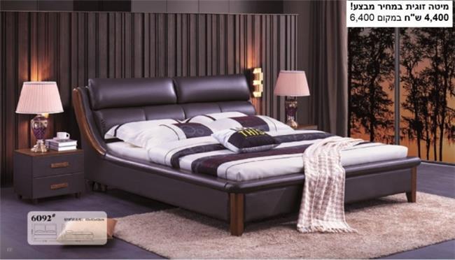 מיטה זוגית דגם 6092 - רהיטי עטרת