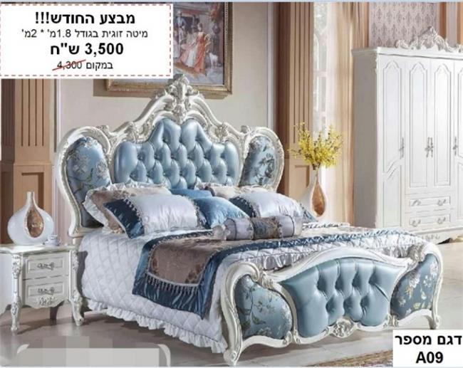 מיטה זוגית דגם A09 - רהיטי עטרת