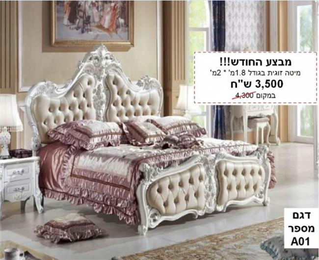 מיטה זוגית דגם A01 - רהיטי עטרת