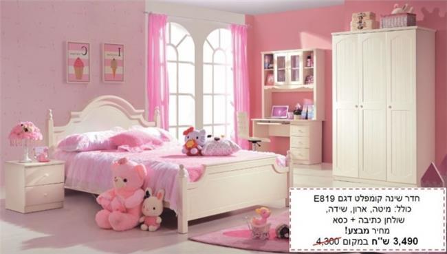 חדר שינה קומפלט דגם E819 - רהיטי עטרת
