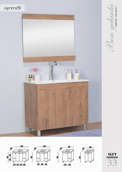 ארון אמבטיה סאווטה 33 - מלודי קרמיקה