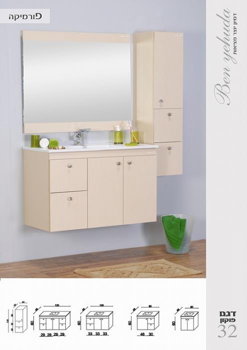 ארון אמבטיה פוקון 32 - מלודי קרמיקה