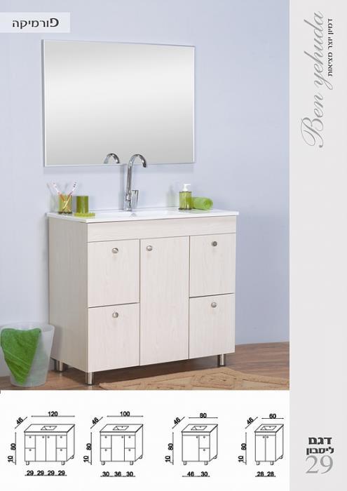 ארון אמבטיה ליסבון 29 - מלודי קרמיקה