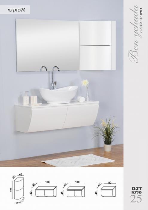 ארון אמבטיה מלגה 25 - מלודי קרמיקה
