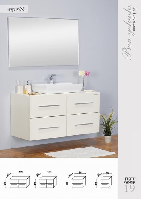 ארון אמבטיה קמפרי 19 - מלודי קרמיקה