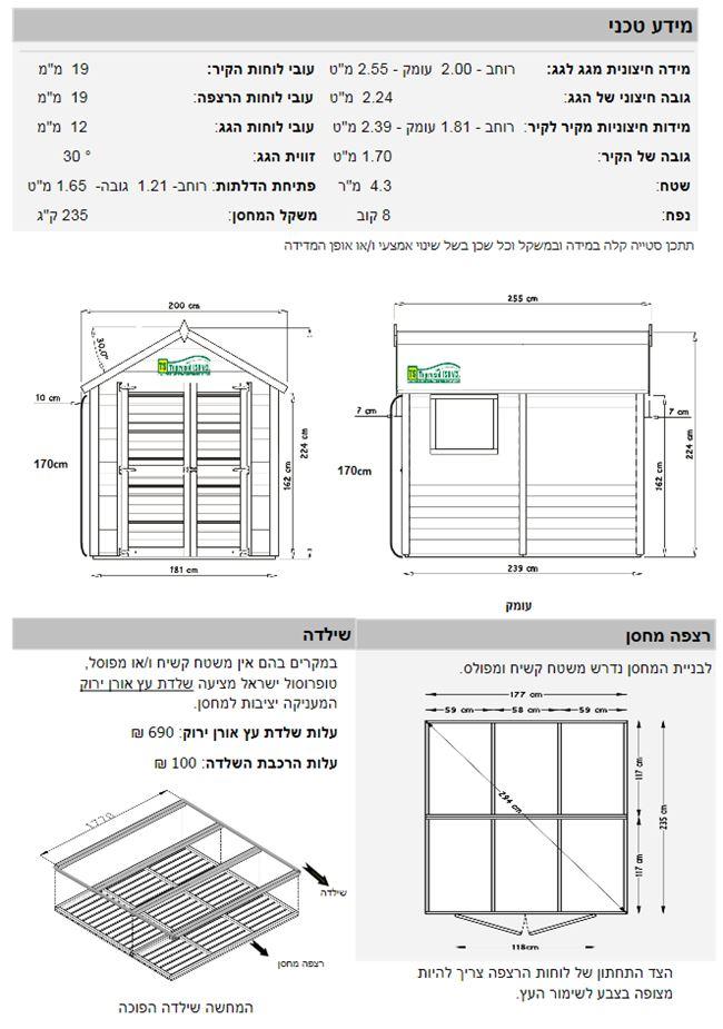 מחסן עץ טופרוסול 2.55X2.00 BL-Classic - GARDENSALE