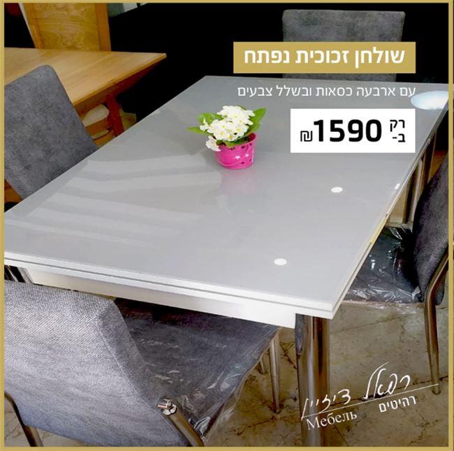 שולחן זכוכית נפתח - רפאל דיזיין